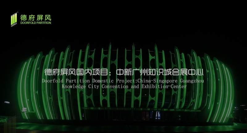 中新廣州知識城會展中心